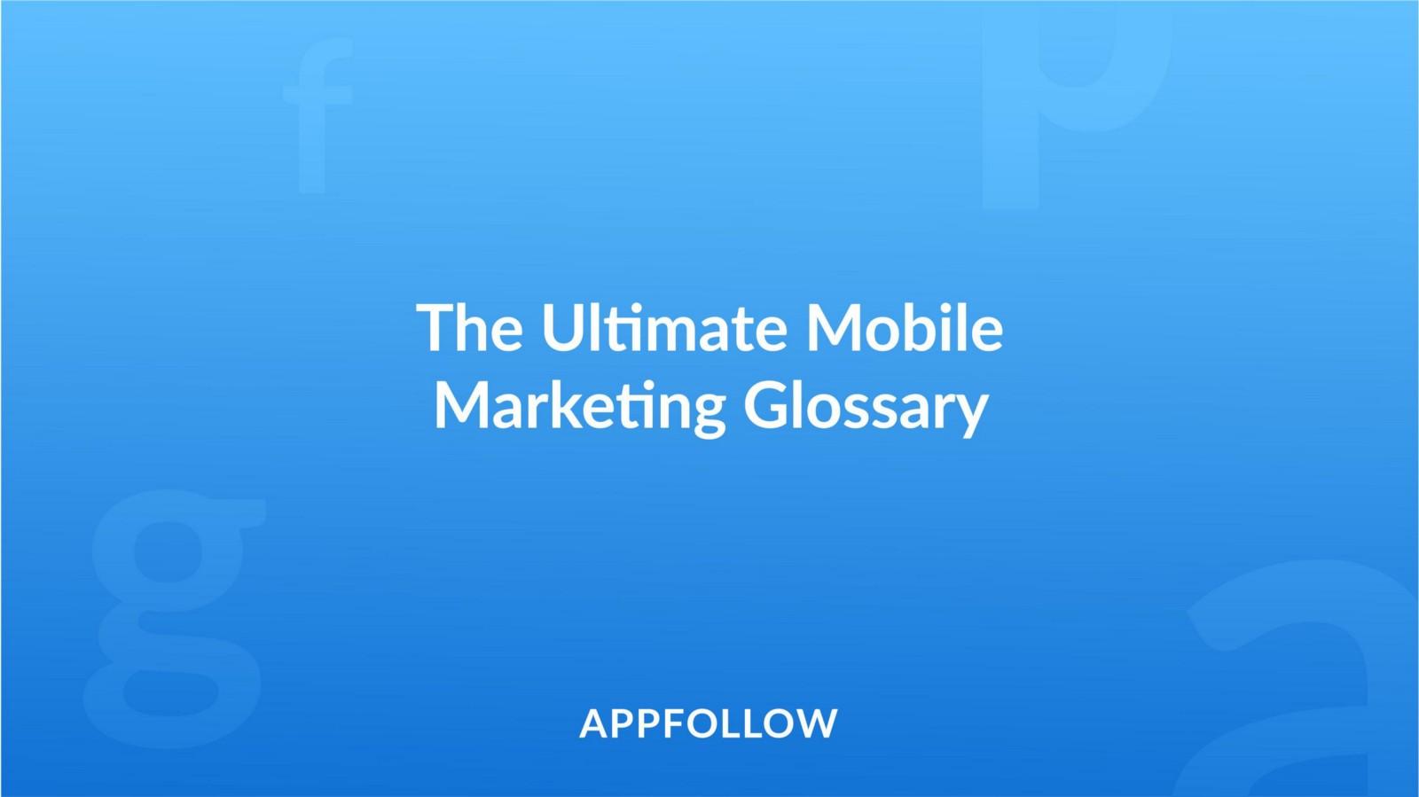 Глоссарий мобильного маркетолога или карманная палочка-выручалочка