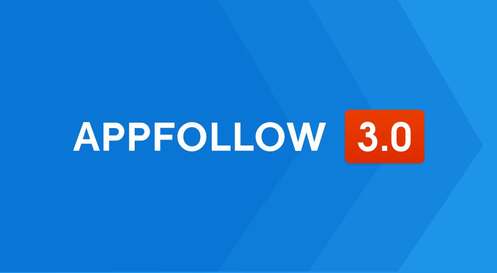Добро пожаловать в AppFollow 3.0