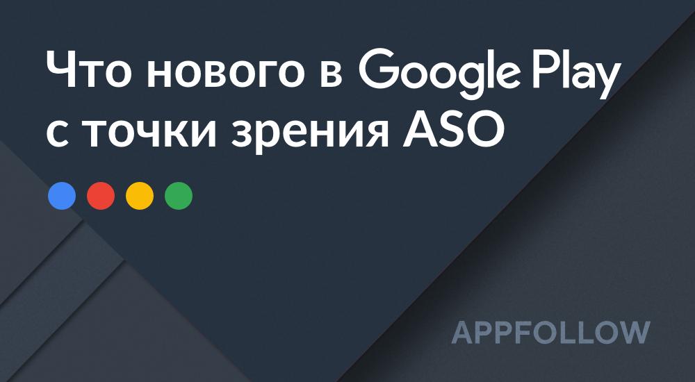 Что нового в Google Play с точки зрения ASO