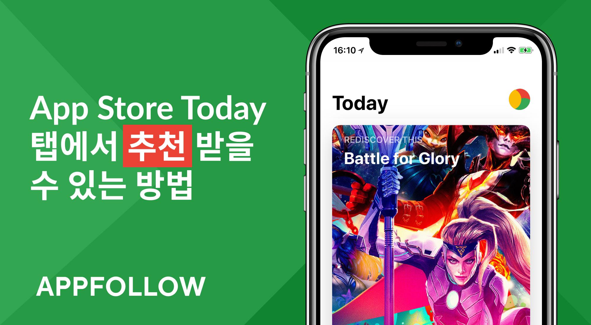 App Store Today 탭에서 추천 받을 수 있는 방법