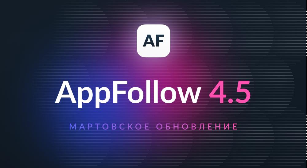 AppFollow 4.5: мартовские новинки