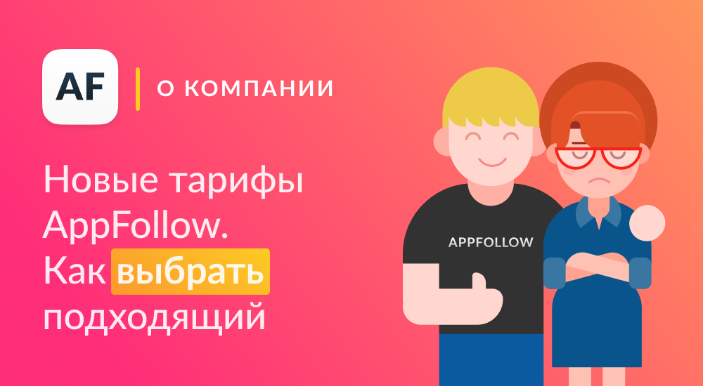 Новые тарифные планы в AppFollow: как выбрать свой