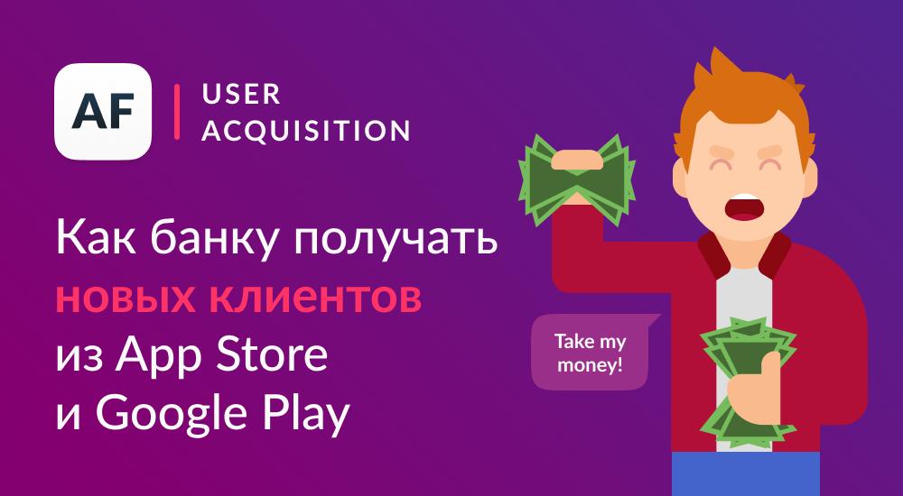 Как банкам привлечь новых клиентов через магазины приложений