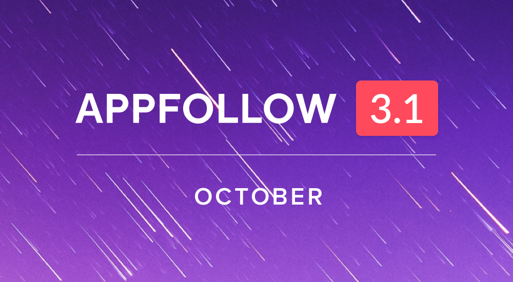 AppFollow 3.1: October Edition