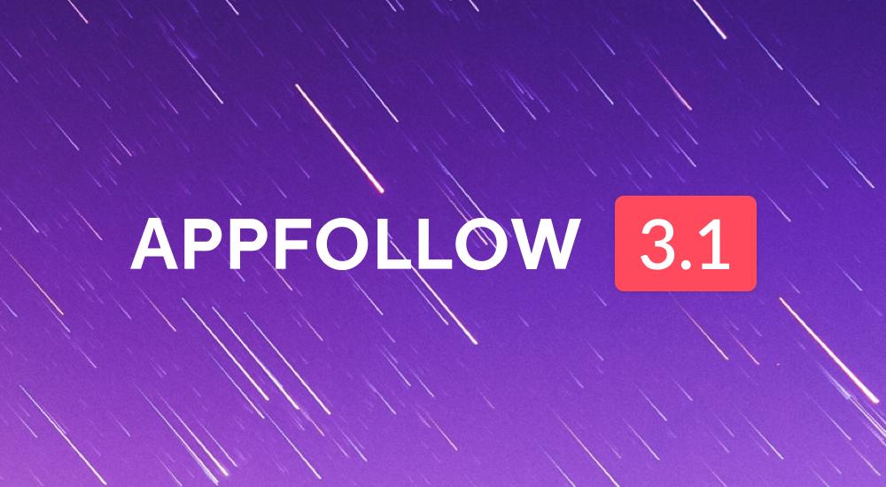 AppFollow 3.1: рейтинг, дашборд и не только