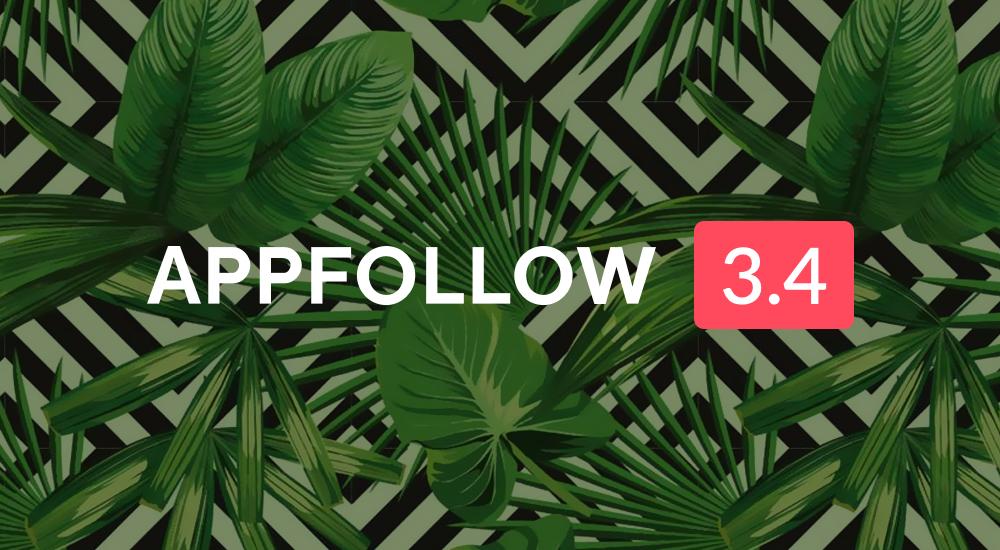 AppFollow 3.4: работа с отзывами и ключевыми словами