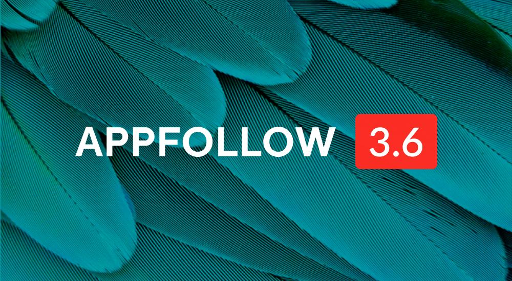AppFollow 3.6: ASO + отзывы = ♥️