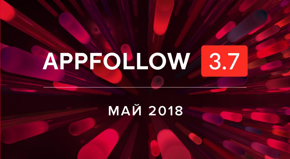 AppFollow 3.7: что-то улучшили и что-то исправили