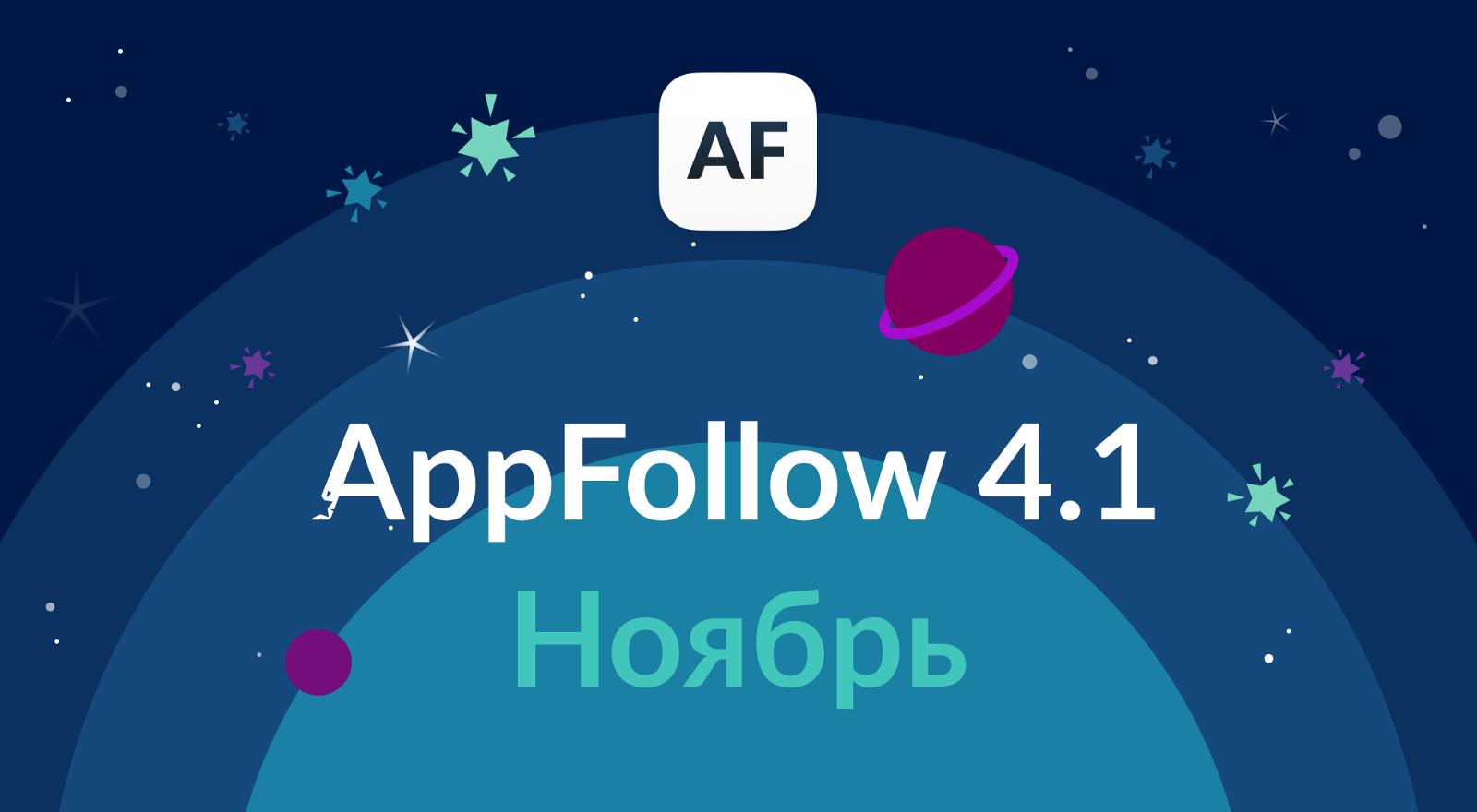 AppFollow 4.1: отвечайте там, где нравится