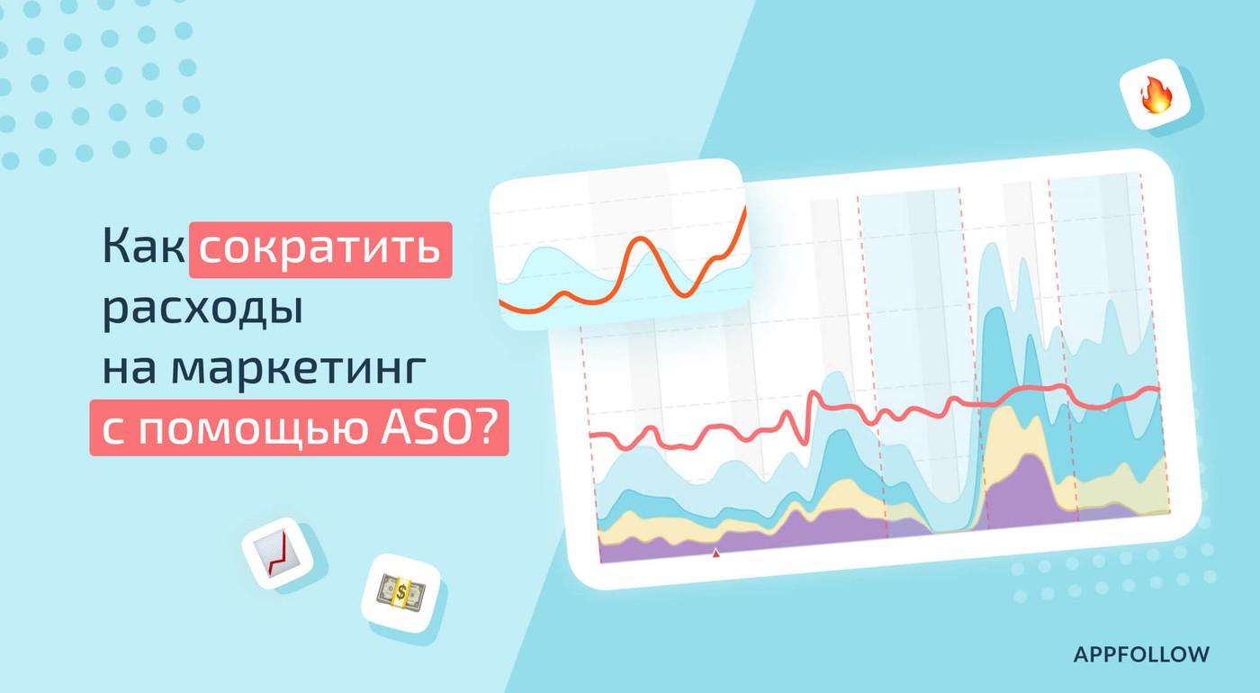 Как сократить расходы на маркетинг с помощью ASO?
