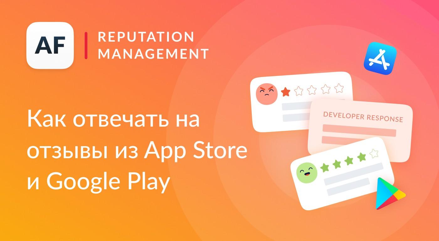 Как отвечать на отзывы в App Store и Google Play
