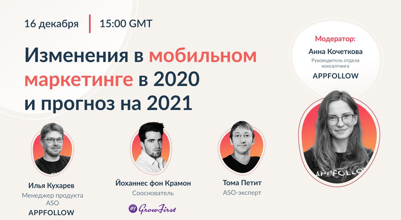 """[Запись] Вебинар """"Изменения мобильного маркетинга в 2020 году и прогноз на 2021"""""""