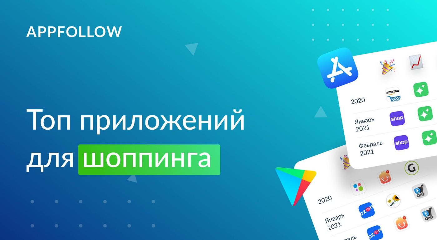 В AppFollow определили топ-приложения для шоппинга