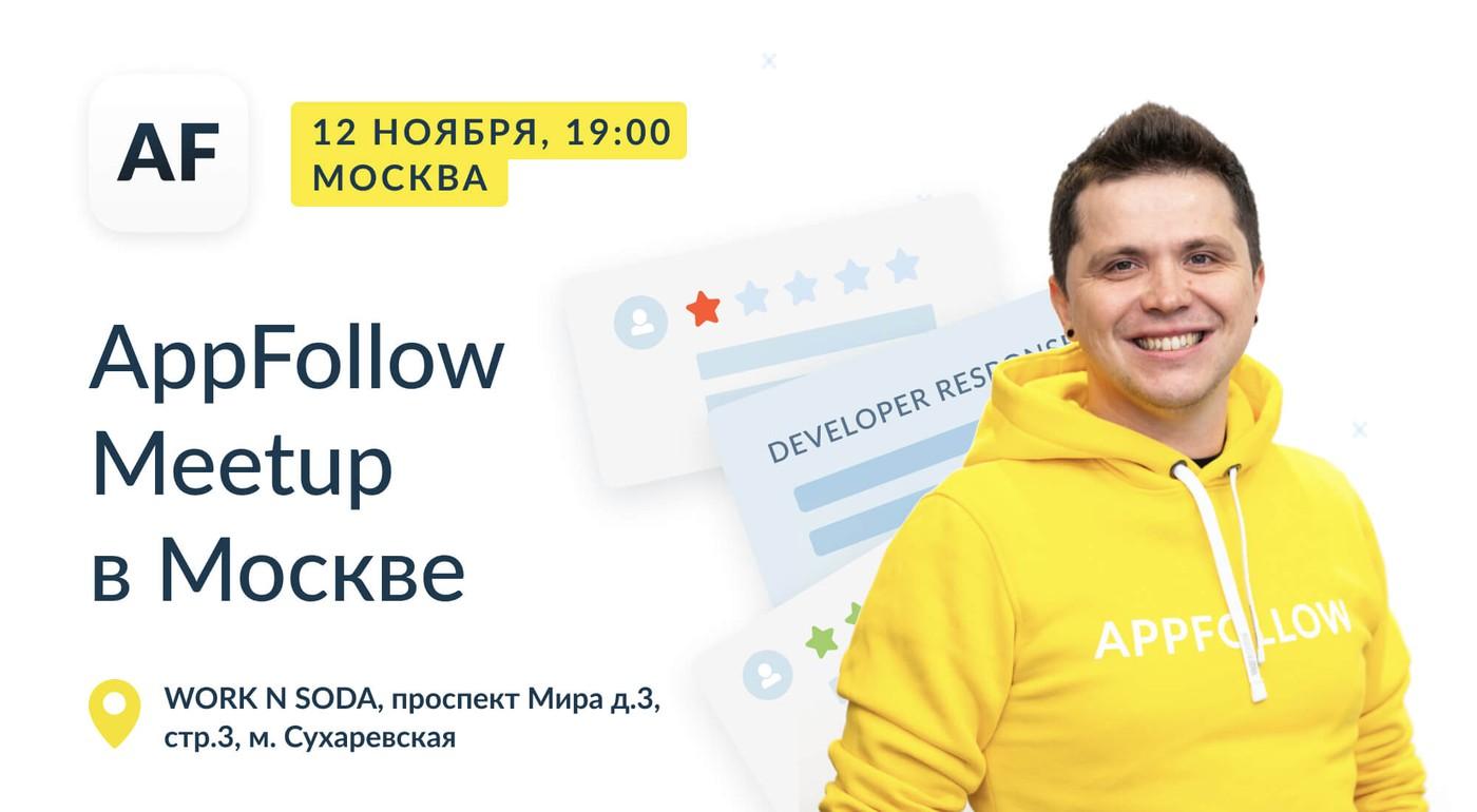 AppFollow Митап в Москве