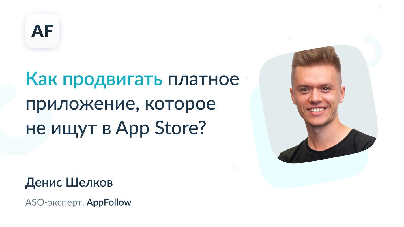 Как продвигать платное приложение в App Store