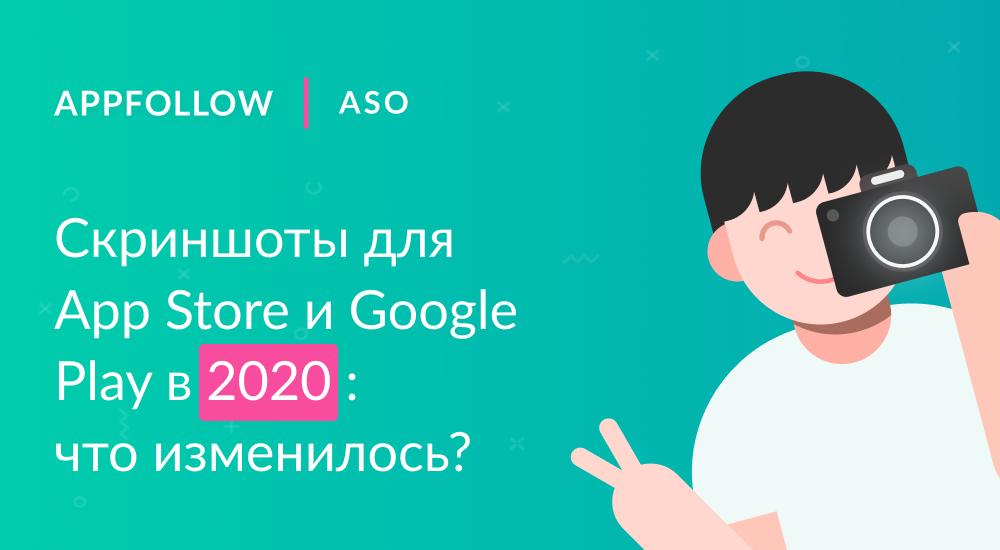 Как делать скриншоты для App Store и Google Play в 2020 году