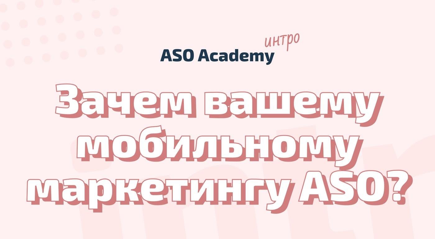 Что такое ASO-оптимизация и зачем включать ее в маркетинговую стратегию
