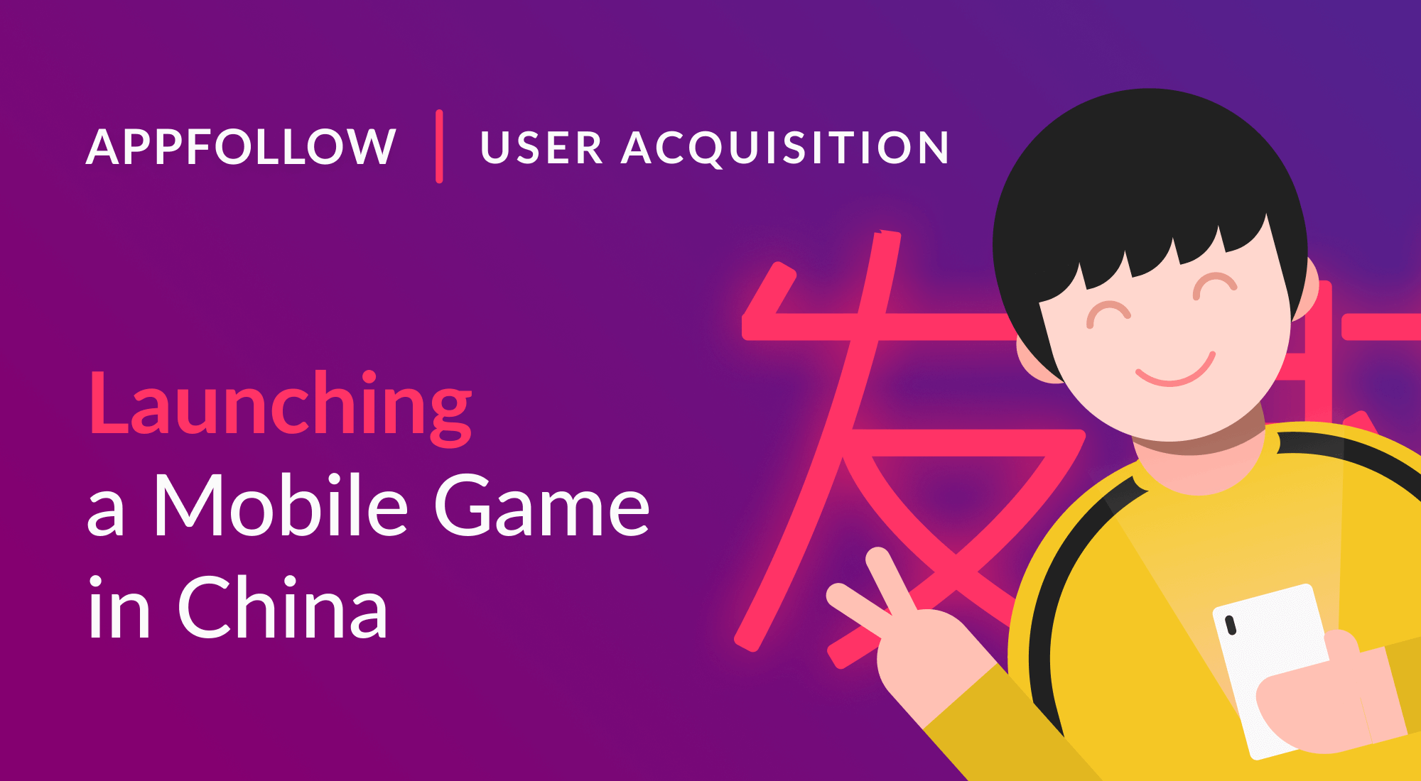 How to Launch a Mobile Game in China: Tips from JoyPac