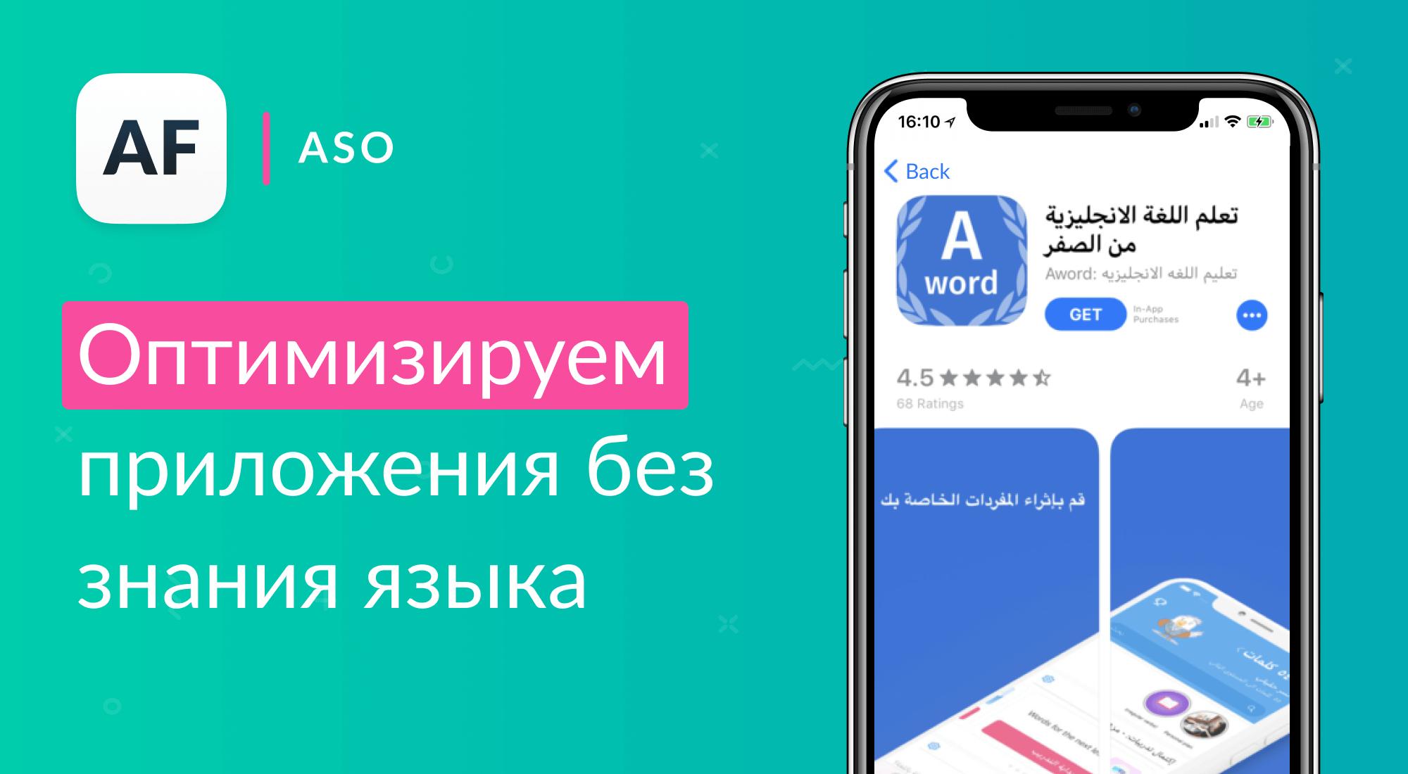Как оптимизировать приложение на арабском и увеличить установки на 490%