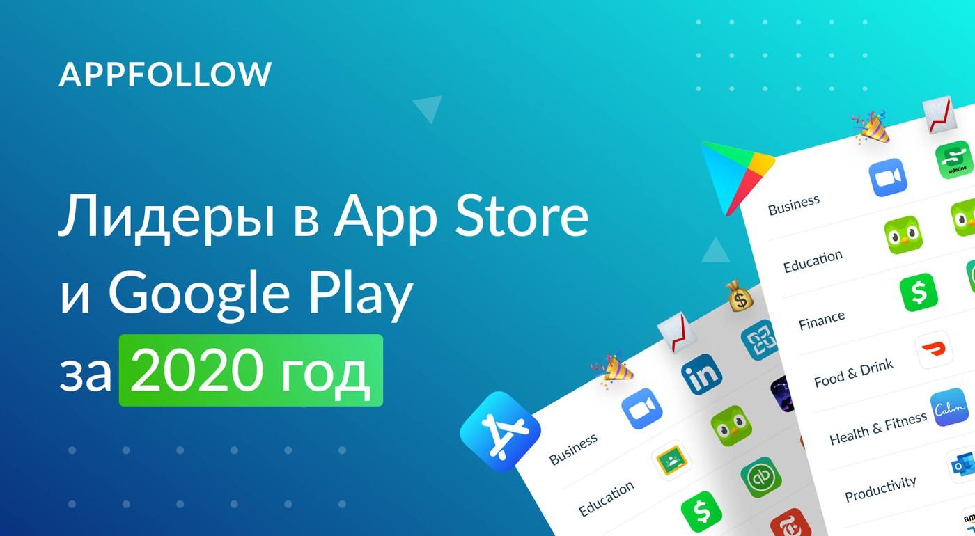AppFollow определила лидеров в App Store и Google Play за 2020 год