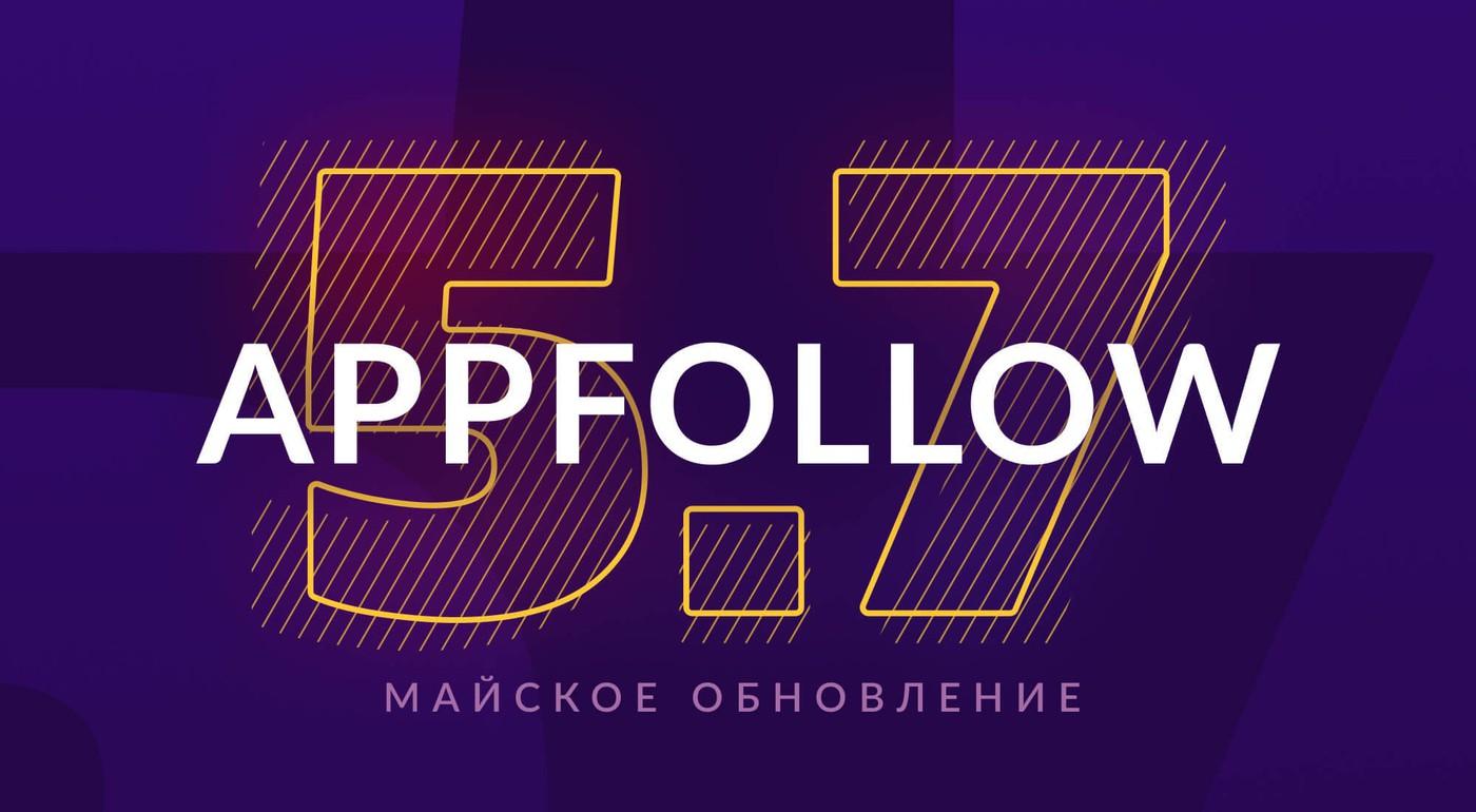 5.7: Что нового в AppFollow
