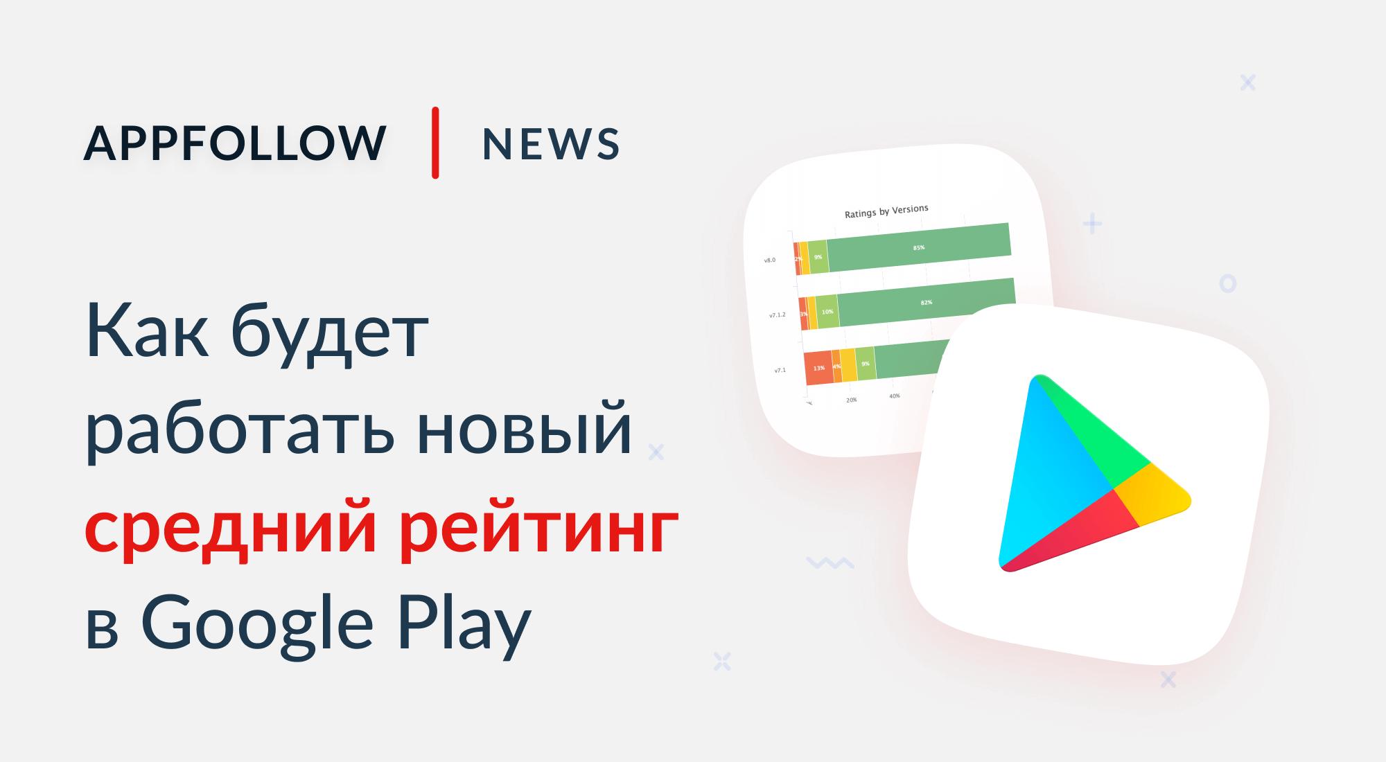 Новый рейтинг в Google Play: чего ждать и как подготовиться
