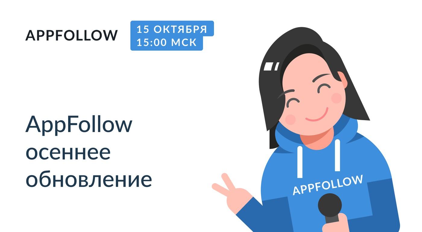 Вебинар: AppFollow осеннее обновление