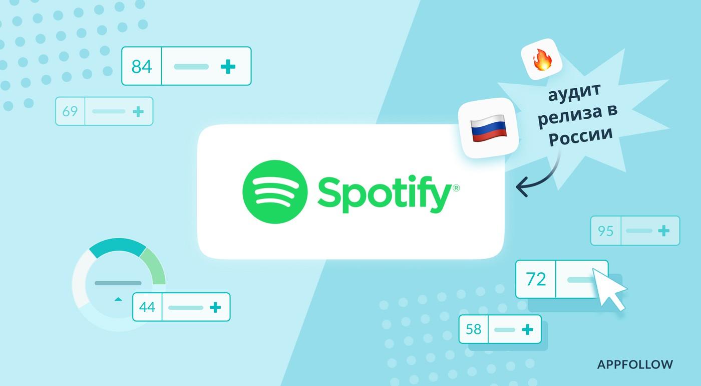 Релиз Spotify в России через призму ASO