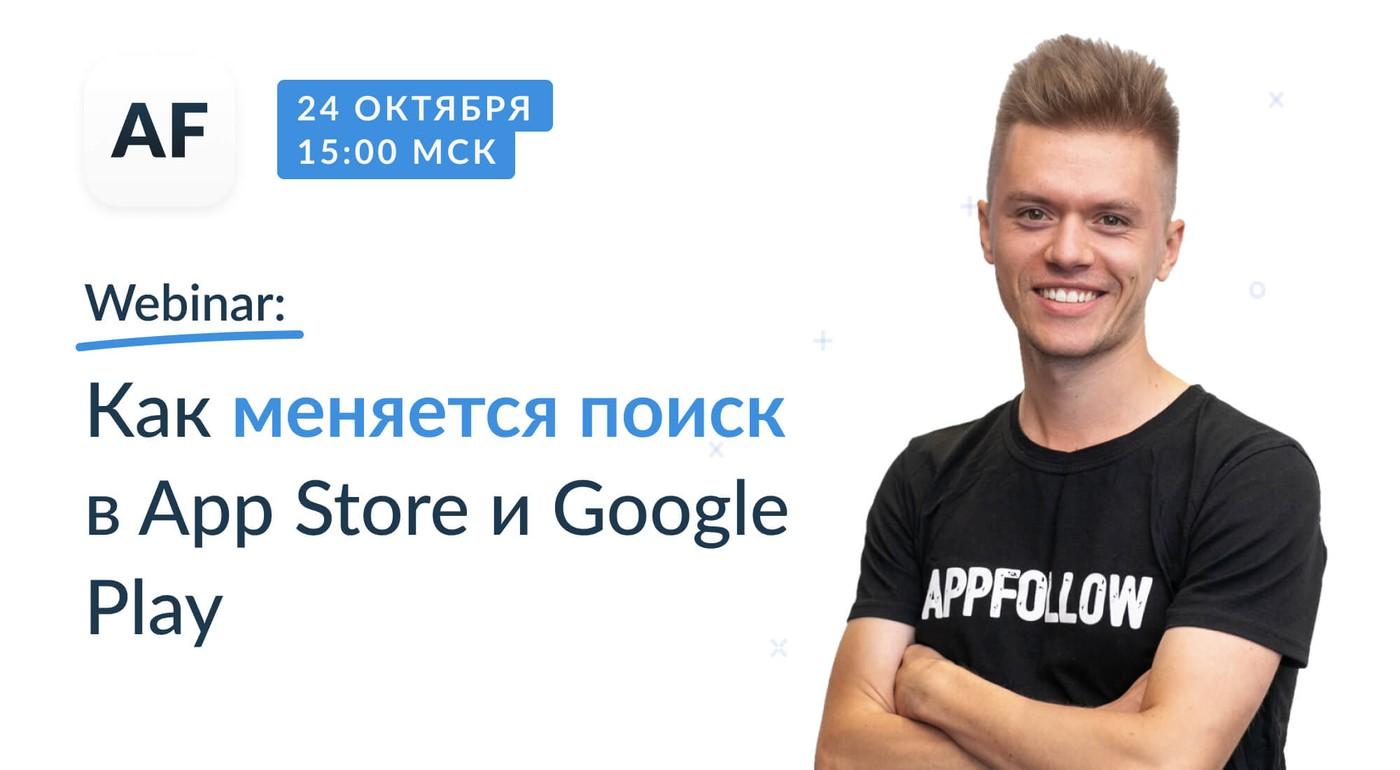 Запись вебинара: Как изменился поиск в App Store и Google Play в 2019 году
