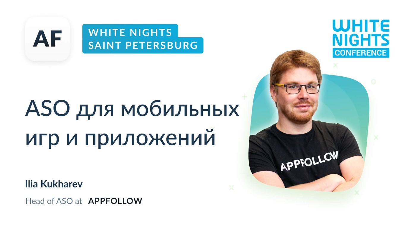 Выступление AppFollow на White Nights в Санкт-Петербурге
