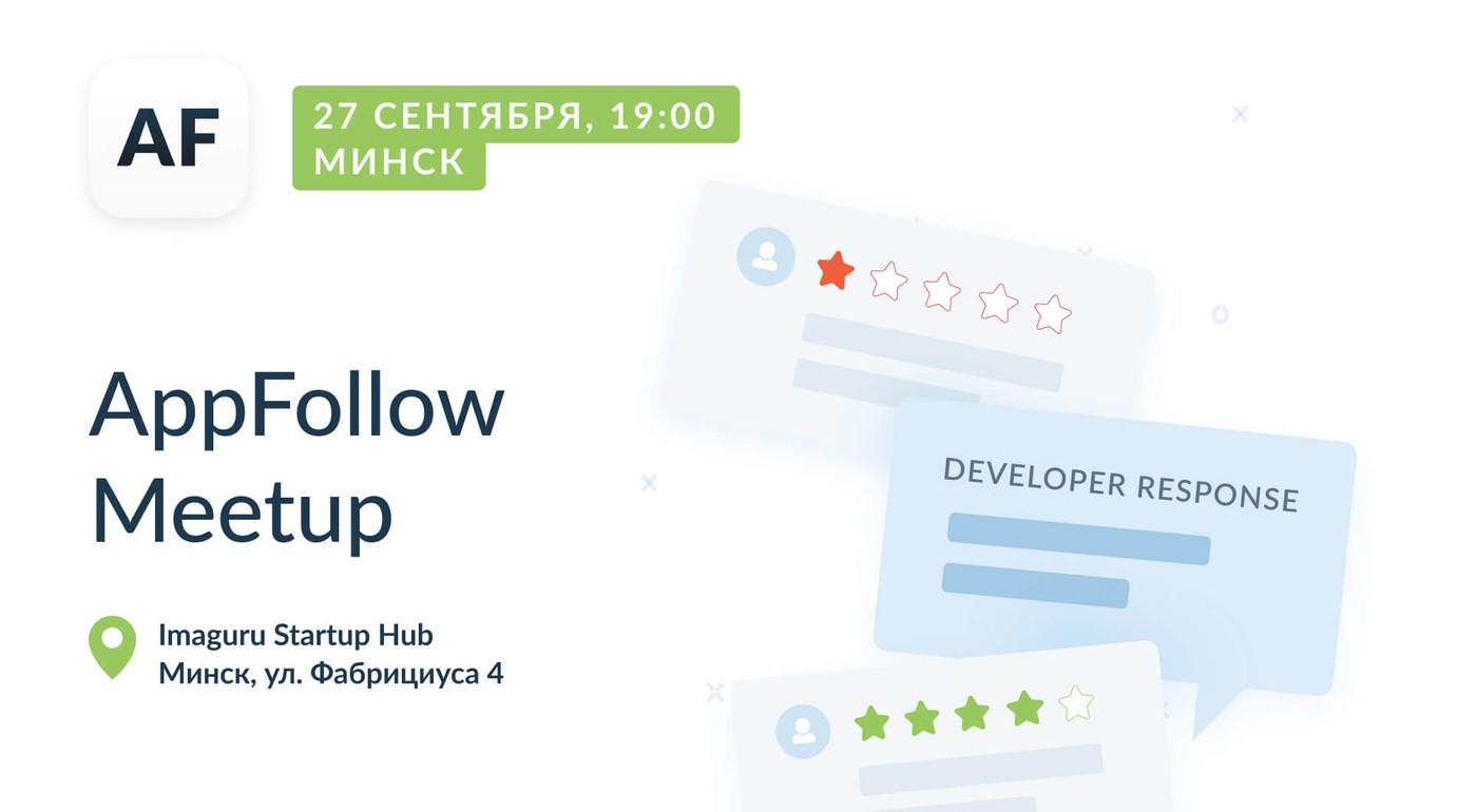AppFollow Митап в Минске