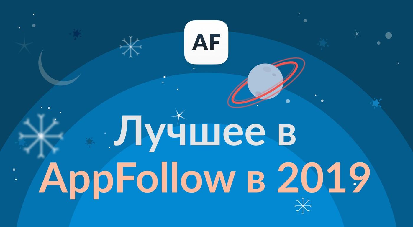 AppFollow 2019: лучшие практики и инструменты в новом году