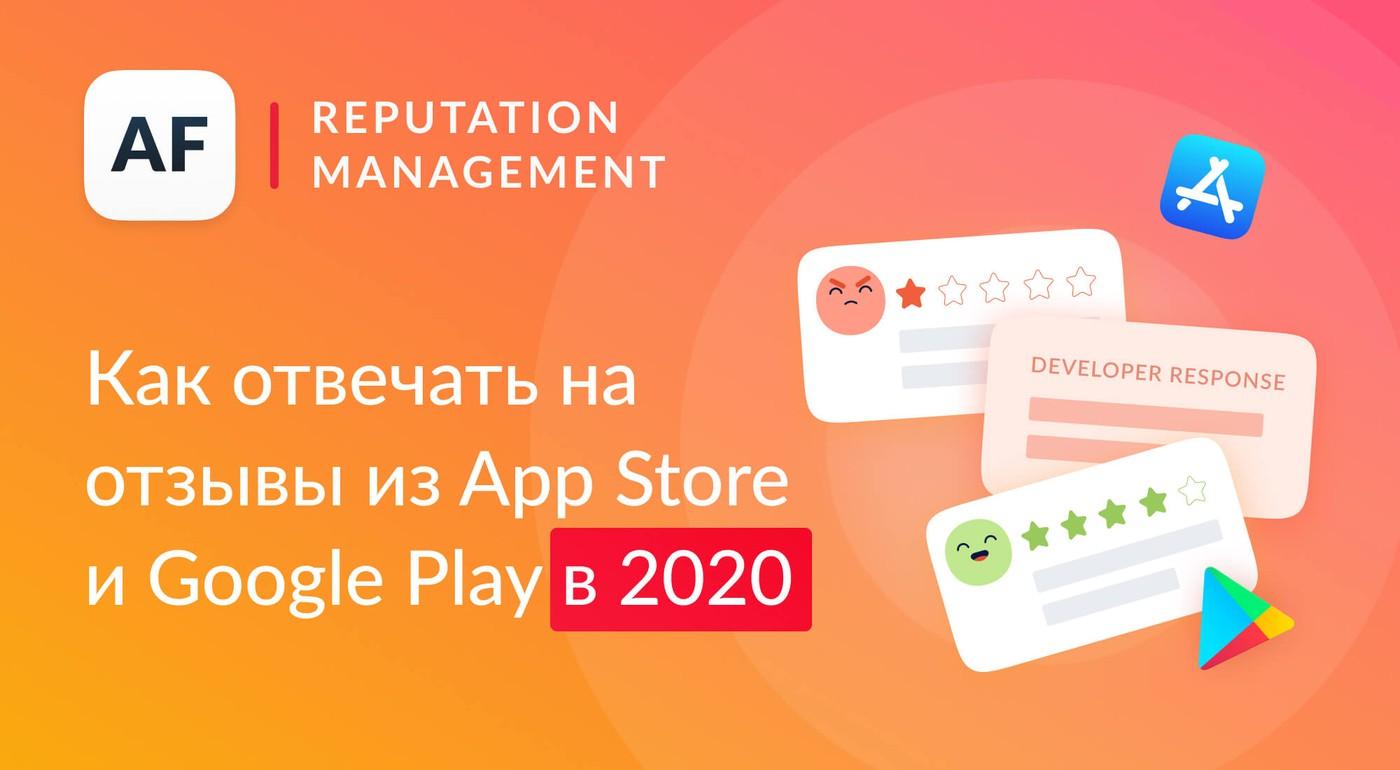 Как отвечать на отзывы в App Store и Google Play в 2020