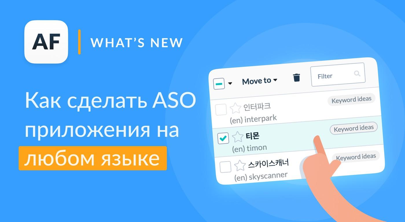 Как сделать ASO-оптимизацию приложения на любом языке