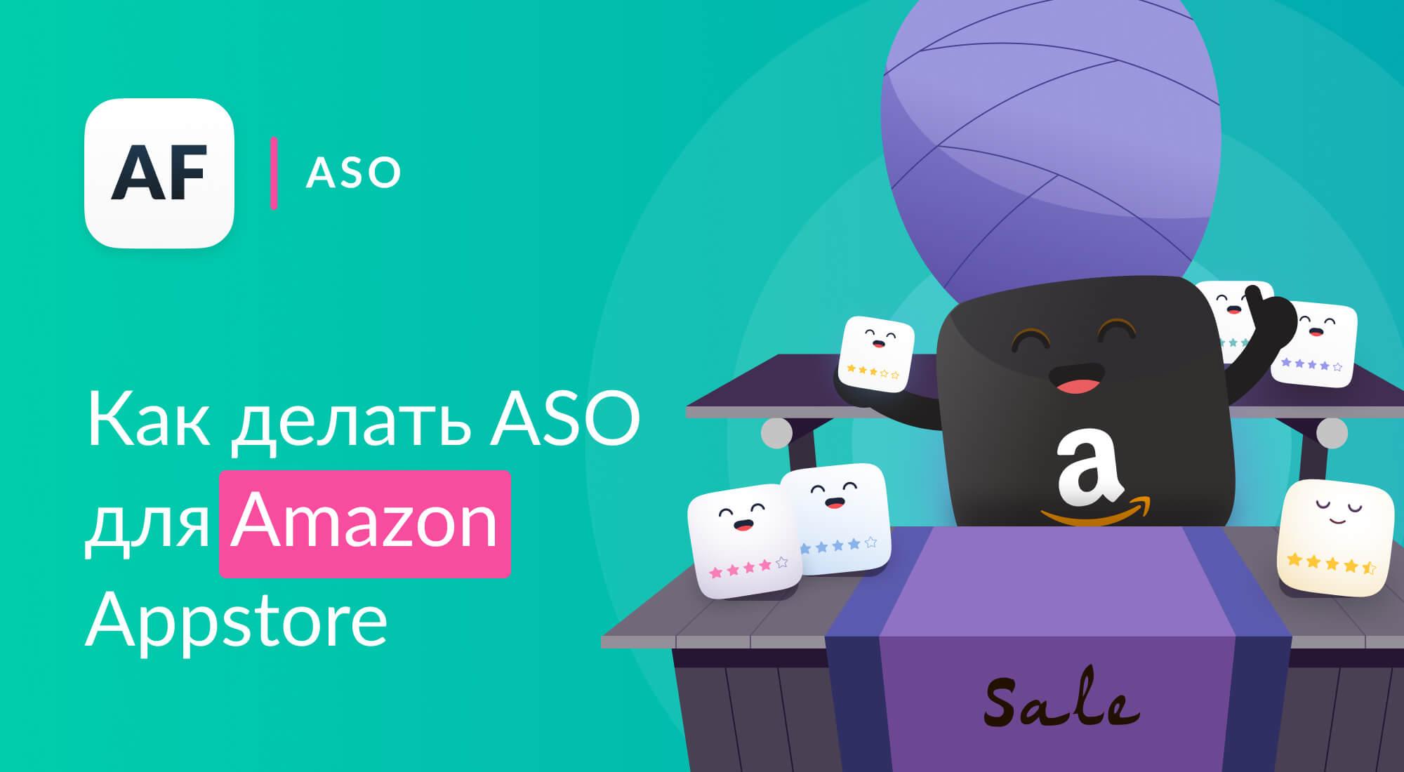 ASO для Amazon Appstore: с чего начать
