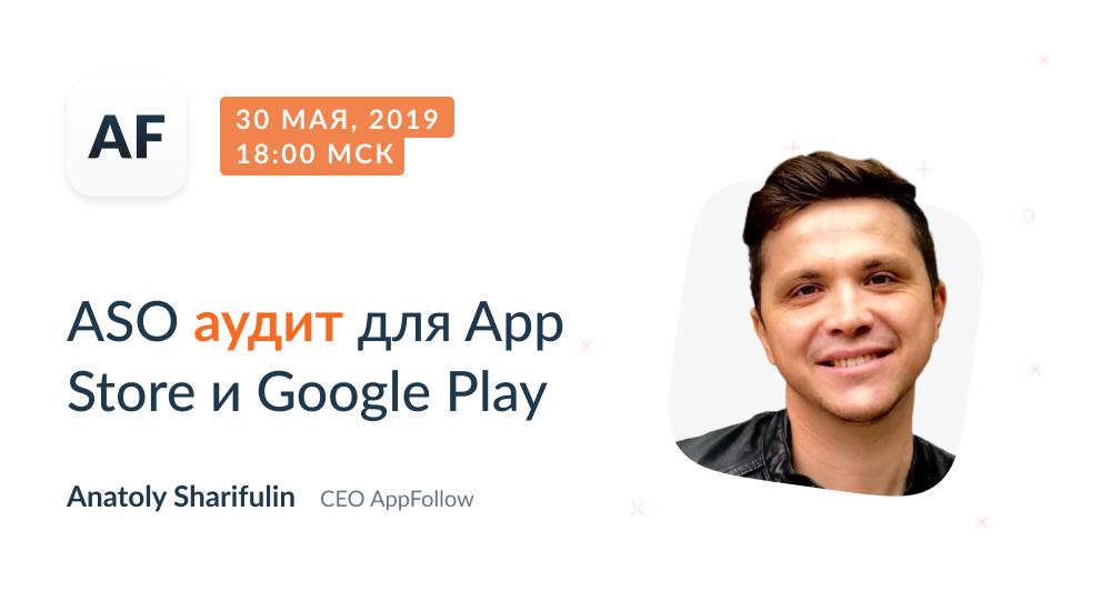 Запись вебинара: ASO-аудит для App Store и Google Play