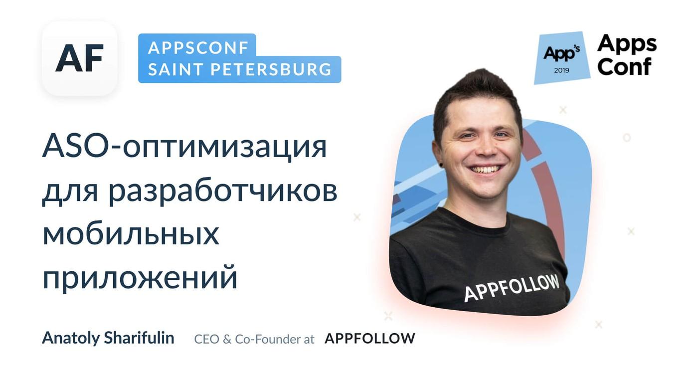 Выступление AppFollow на AppsConf