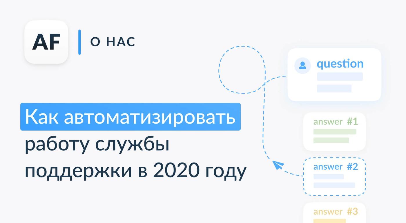 Как автоматизировать работу службы поддержки в 2020 году