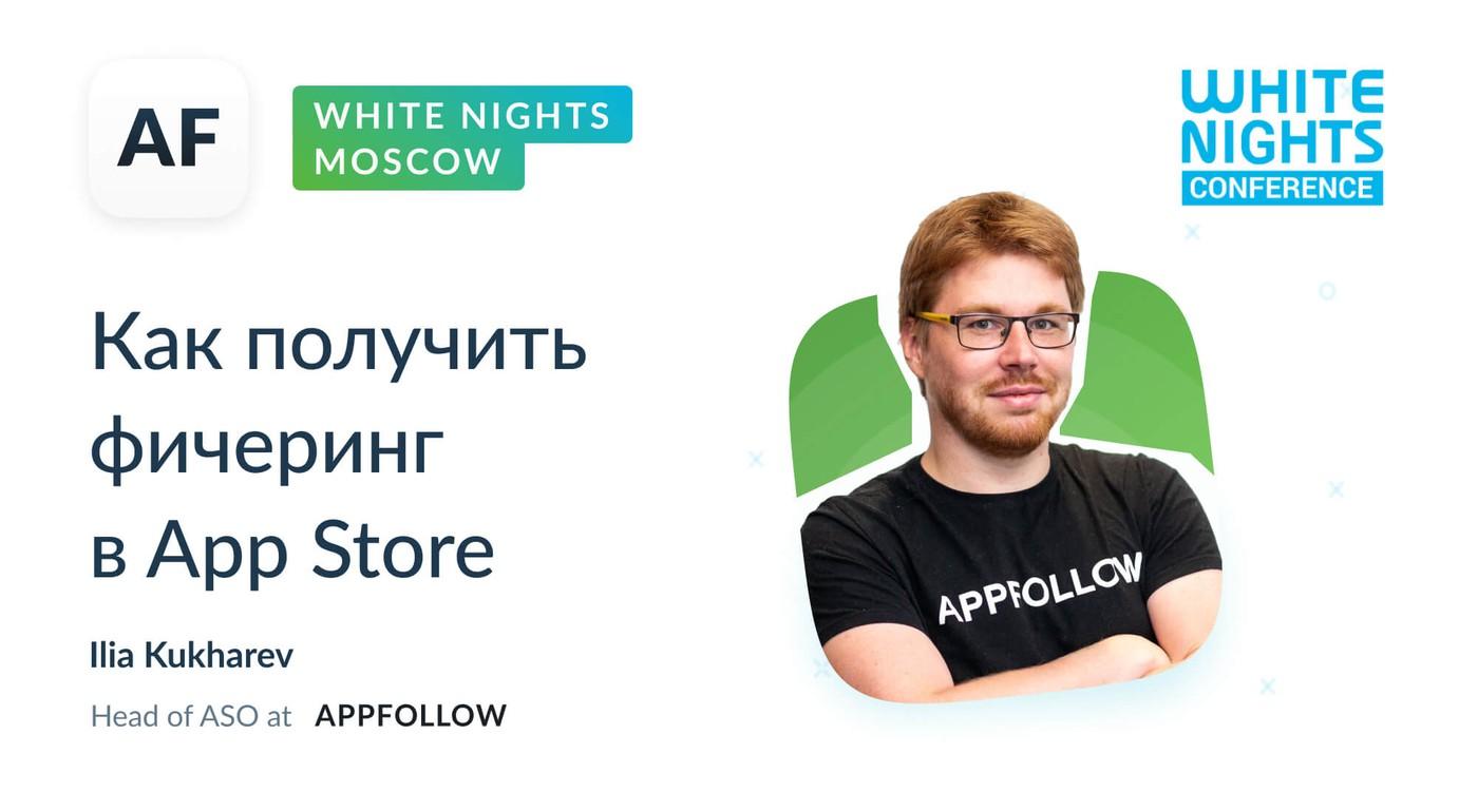 Выступление AppFollow на White Nights в Москве