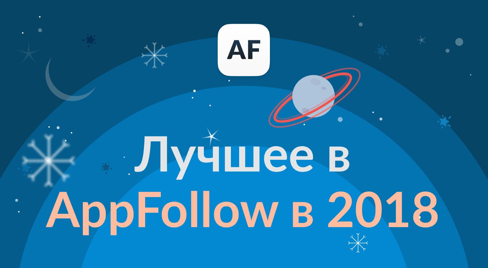 AppFollow 2018: лучшие практики и инструменты в этом году
