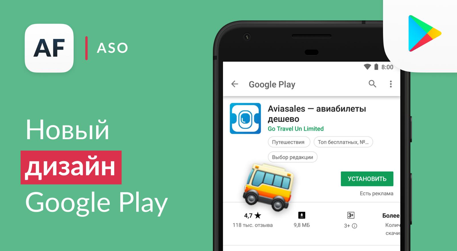 Большое обновление интерфейса Google Play с точки зрения ASO
