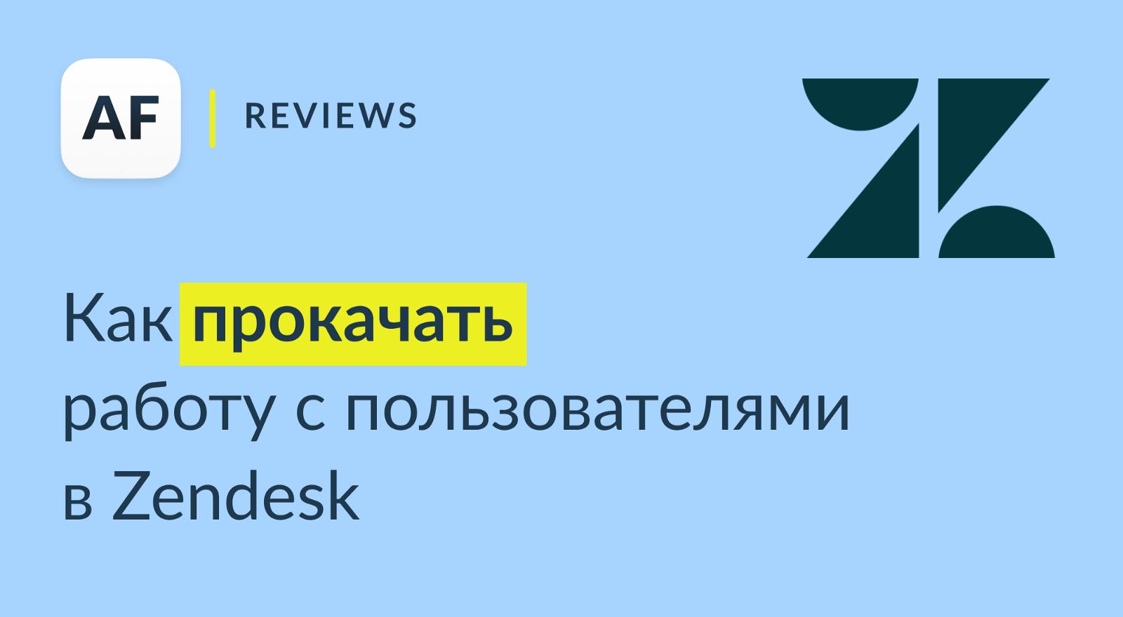 Как прокачать работу с пользователями в Zendesk