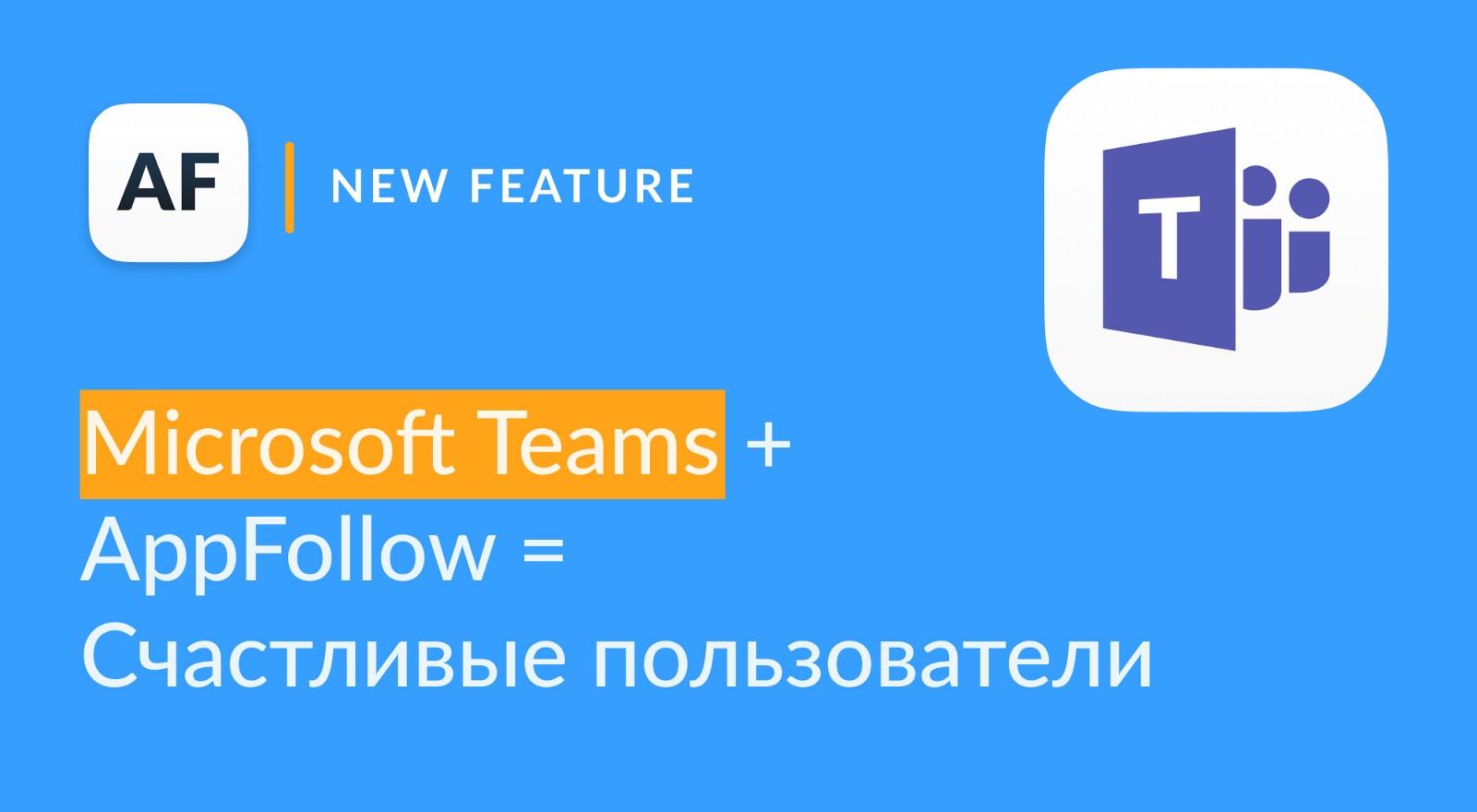 Microsoft Teams + AppFollow = Счастливые пользователи