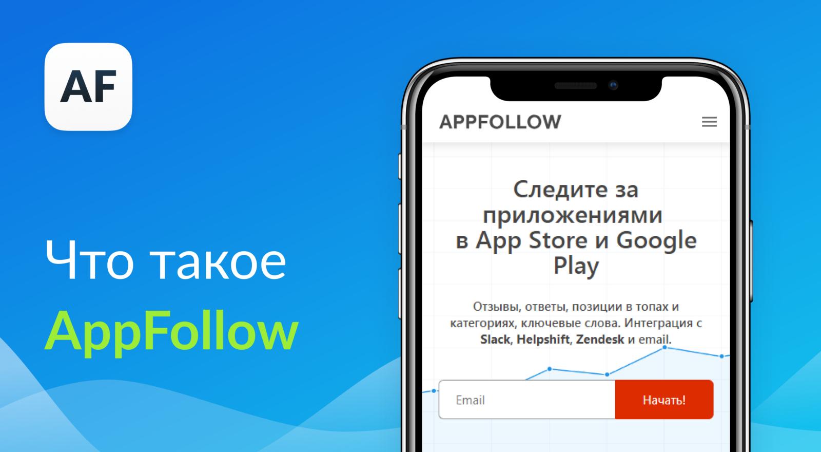 Что такое AppFollow